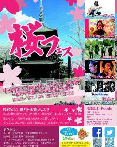 芝山仁王尊 桜フェスイベント